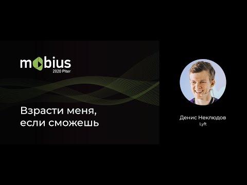 Денис Неклюдов — Взрасти меня, если сможешь