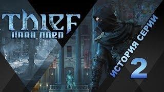 история серии Thief, часть 2