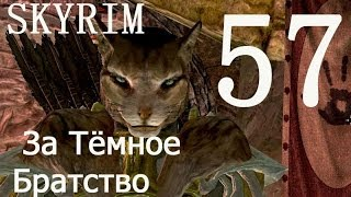 Skyrim 57 Найти Чёрную книгу в месте под названием Бенконгерик(, 2014-03-22T23:24:22.000Z)