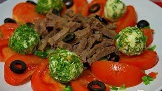 Салат с говядиной и сырными шариками  Пошаговый рецепт с фото