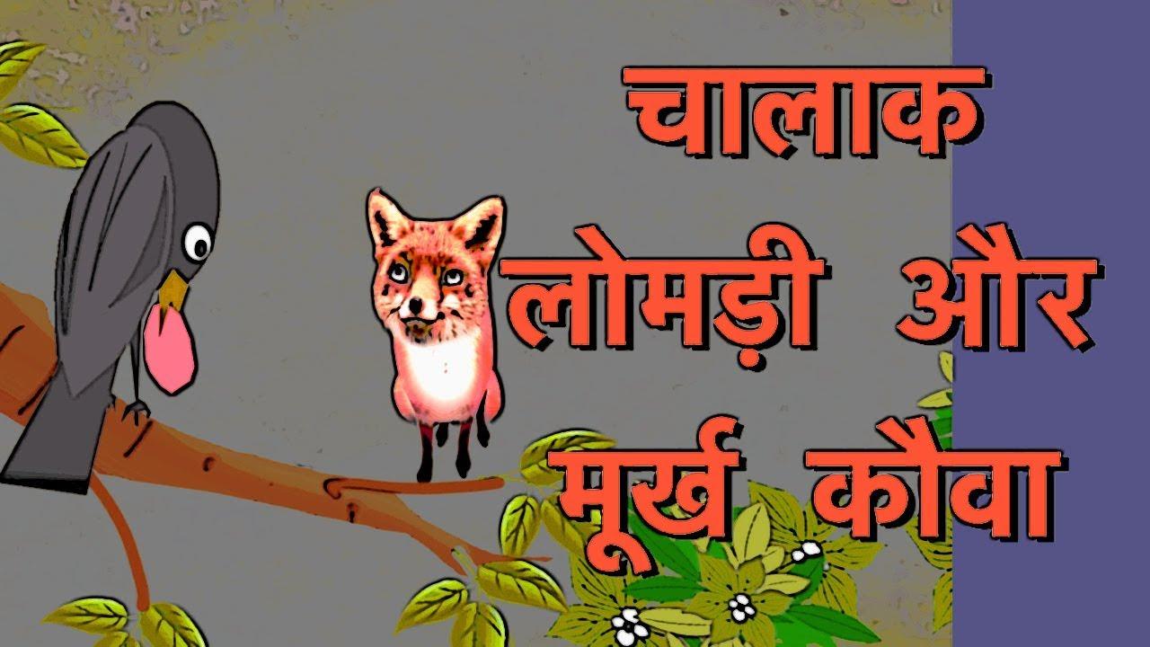 चालाक लोमड़ी और मूर्ख कौवा | Clever Fox And Foolish Crow | Kids Moral Story