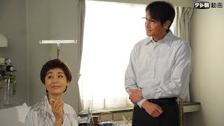 手術から1カ月足らずで、美保子(大地真央)は退院。静養を兼ねて夫・内...