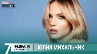 Юлия Михальчик в гостях у Ксении Стриж (Стриж-Тайм, Радио Шансон)