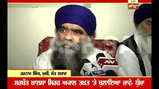 Sant Samaj not ready for Sarbat Khalsa!