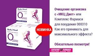 «МКЦ Диет» или Комплекс для похудения Фармаси 000310 /000304