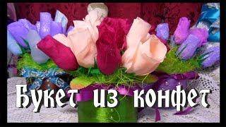 БУКЕТ ИЗ КОНФЕТ/ Подарок своими руками/ Подарок на 8 марта