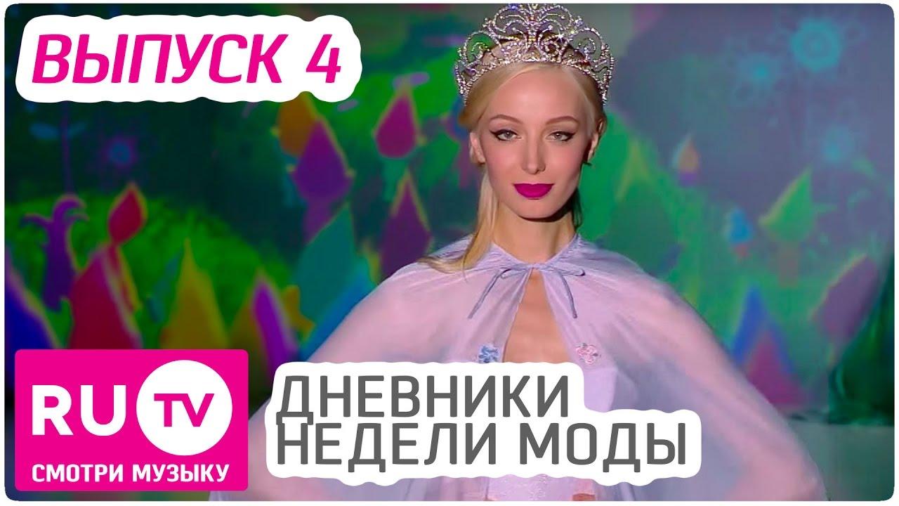 Дневники Недели Моды в Москве. Выпуск 4