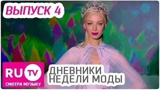 Дневники Недели Моды в Москве  Выпуск 4