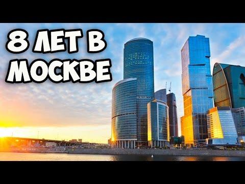 8 лет в Москве || Чего я добился за 8 лет проживания в Москве | Стоит ли ехать в Москву на заработки