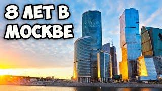 видео Стоит ли ехать в Москву на заработки