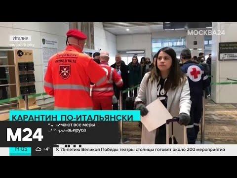 Власти Италии принимают все меры для сдерживания коронавируса - Москва 24