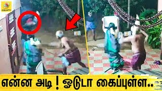 திருடர்களை விரட்டிய நெல்லை தம்பதி! | Aged Couple Fights off Armed Robbers | Thieves Caught On Camera