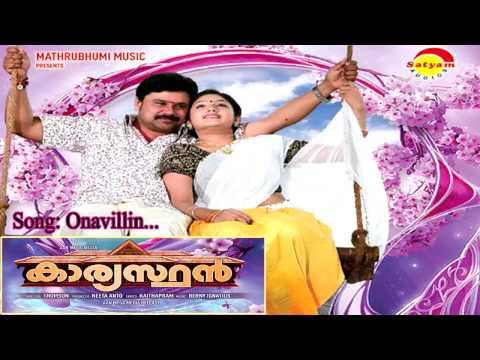 Onavillin - Karyasthan