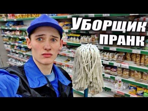 Проник в магазин под видом УБОРЩИКА (Пранк)