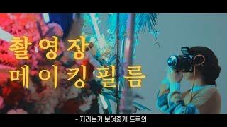 포토그래퍼의 메이킹 ㅣ 필름 몽환적인 인물촬영! / 촬…