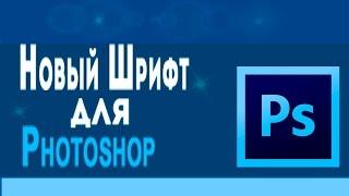 Как установить новые шрифты в #Photoshop
