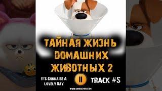 Фильм ТАЙНАЯ ЖИЗНЬ ДОМАШНИХ ЖИВОТНЫХ 2  музыка OST #5 It's Gonna Be A Lovely Day