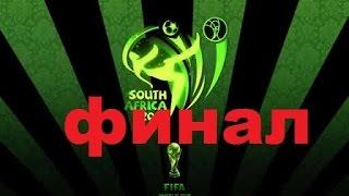 World Cup 2010 за РОССИЮ ФИНАЛ