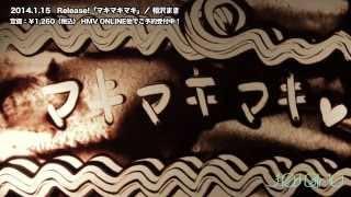 2014.1.15 Release! 相沢まき/マキマキマキ 定価:¥1260(税込) HMV ...