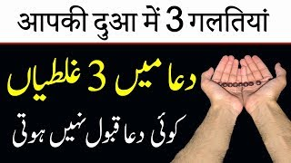 Gambar cover 3 Important Mistakes In Our Dua | Biggest  Fazilat | Charagh Jannat