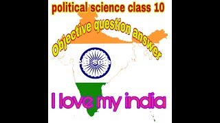 Political science class 10 ( भाग 4) objective question