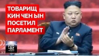 Будни Северной Кореи - Товарищ Ким Чен Ын в парламенте - (FOX.AZ)