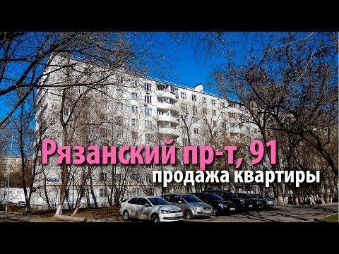 квартира рязанский проспект | купить квартиру метро рязанский проспект | 53849 | Rjazanskiy Prospekt