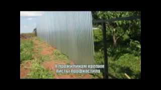 Забор из профнастила своими руками(Строительство забора из профнастила своими руками., 2014-03-31T17:33:26.000Z)