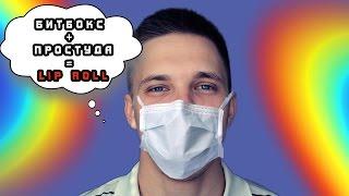 КАК ДЕЛАТЬ ЛИП РОЛЛ | AEROBEAT BEATBOX SCHOOL