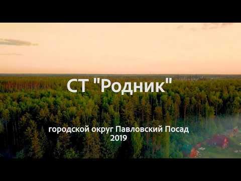 СТ Родник Павловский Посад Московская область, Россия