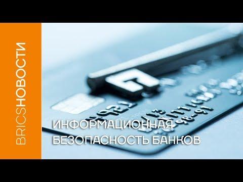 Информационная безопасность банков