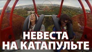 Невеста катается на Катапульте в парке Горького(, 2013-10-03T09:27:03.000Z)