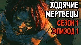 The Walking Dead Прохождение На Русском #1 — СЕЗОН 1 ЭПИЗОД 1