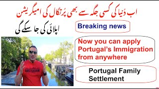 Portugal new immigration law 2020, Portugal citizenships, Family settlement ,Good news, Tas Qureshi