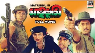 Matribhumi | মাতৃভূমি | Bengali Full Movie | Tapas | Rituparna | Abhishekh | Lokesh | Nayna | Anup