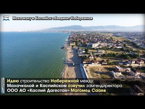 Махачкалу и Каспийск объединит Набережная