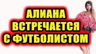 Дом 2 новости 13 августа 2018 (13.08.2018) Раньше эфира