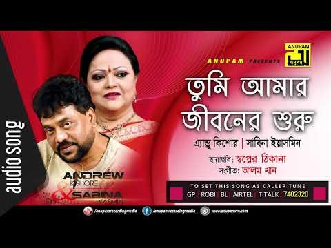 Tumi Amar Jiboner Suru   তুমি আমার জীবনের শুরু   Sabina Yeasmin & Andrew Kishore