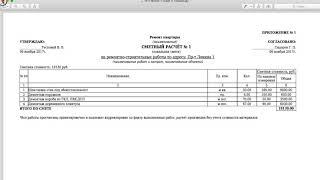 Урок 5 Сохранение сметы в pdf, Excel