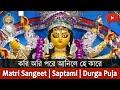 Song : Kori Ori Pore Anile He Kare | Durga Puja 2019