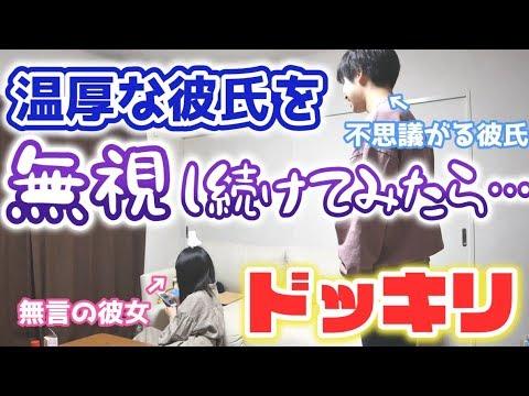 【ドッキリ】超温厚な彼氏を無視し続けてみたらまさかの展開に…!!!!!