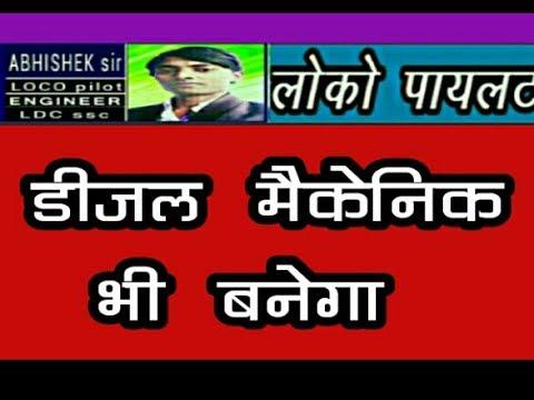 Diesel mechanic se bhi ban sakta h loco pilot. By ABHISHEK sir loco pilot