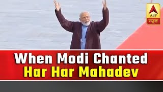 When Prime Minister Narendra Modi chanted Har Har Mahadev