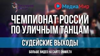 Танцующая Россия | 6.05.2016 | Алеся Добыш