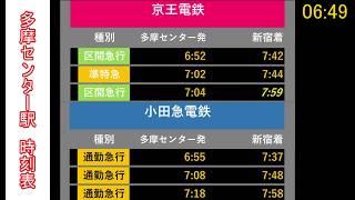 【2018春ダイヤ改正】小田急vs京王 多摩センター朝ラッシュ時刻表比較【鉄道】