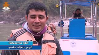सप्तकाेशीमा नेपालमै बनेकाे पानीजहाज सरर.. || SAMBRIDHA NEPAL || Nepal Television || 2076-10-08 #NTV