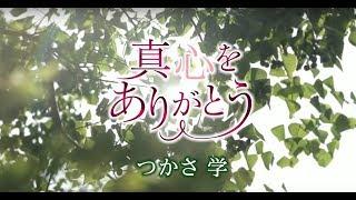 つかさ学 「真心をありがとう」 MV