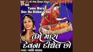 Tame Mara Dev Na Didhel Chho