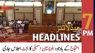 ARY News Headlines | 7 PM | 18 June 2021