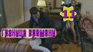 Фантастические фильмы 2015 hd I фантастические фильмы 2014 I Граница времени 11 серия   Мир фантасти